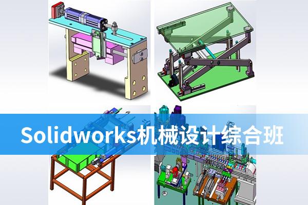 西门子plc培训班_Solidworks机械设计综合班_PLC培训 机器人培训 电工培训 苏州众兴教育