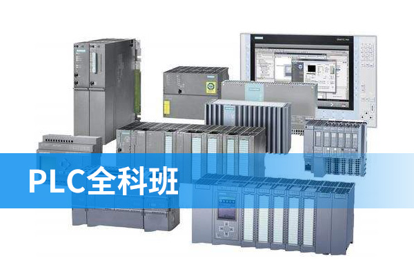 西门子plc培训班_三菱/西门子PLC精英班_PLC培训 机器人培训 电工培训 苏州众兴教育